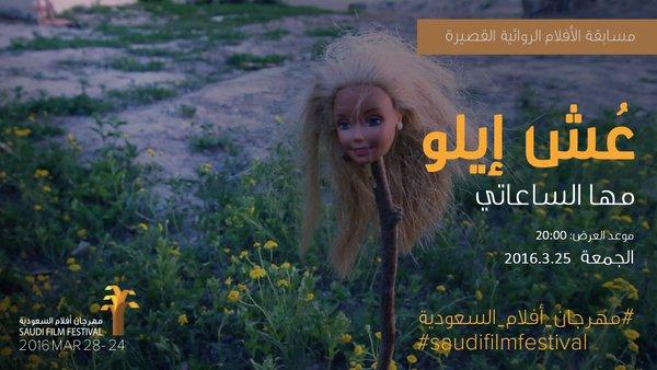 عش ايلو مهرجان الافلام السعودية.jpg