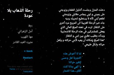 4-Mars-Amal-MahaL-Munira