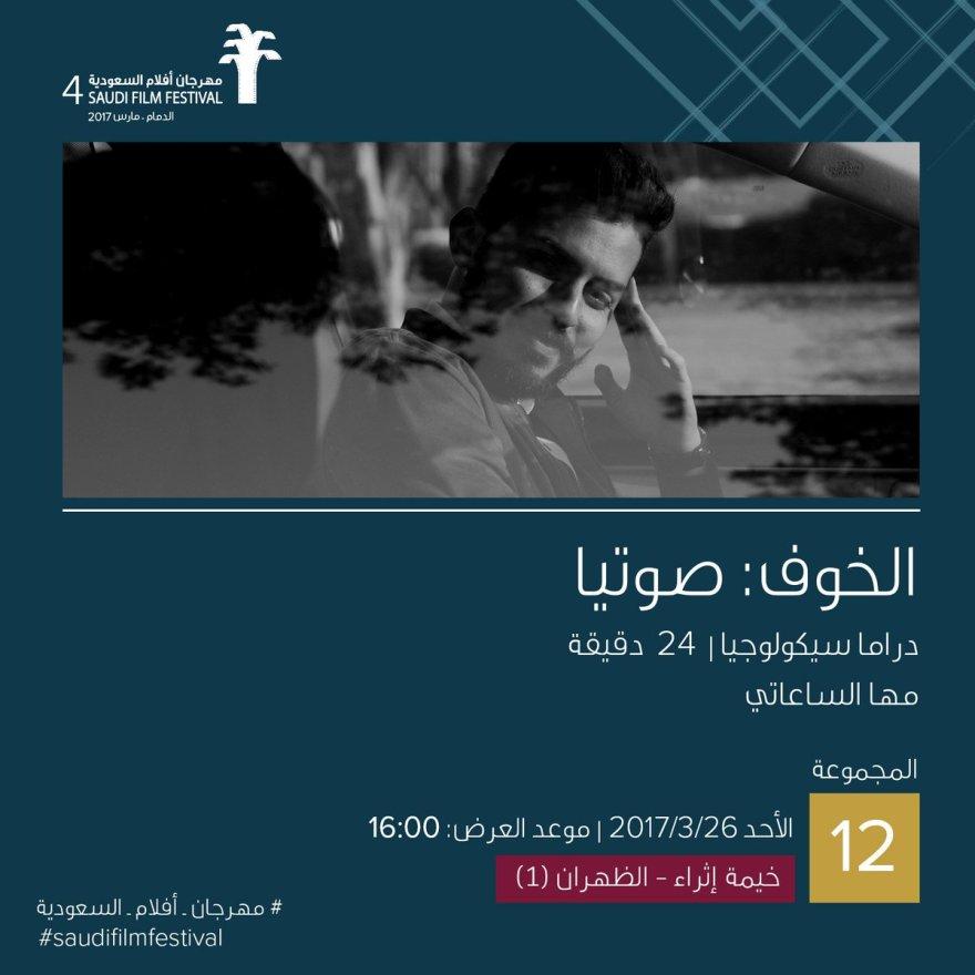 الخوف صوتيا-مهرجان أفلام السعودية.jpg