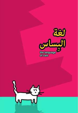 cat-language-poster